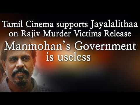 Tamil cinema supports Rajiv murder victims release- Manmohan's Government is useless - Director R.K.Selvamani - Red Pix 24x7  A day after the Supreme Court commuted death sentences of three men convicted in the Rajiv Gandhi assassination case, the Tamil Nadu cabinet on Wednesday decided to release them and other convicts after due consultations with the Centre.