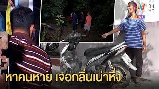 ทุบโต๊ะข่าว : พิรุธจริง!สาวหายปริศนา นักข่าวบุกป่าหาเจอกลิ่นเน่าคลุ้ง-แฟนหนุ่มอ้างหนีตามชาย 12/11/62
