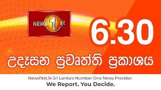 News 1st: Breakfast News Sinhala | (06-07-2021) උදෑසන ප්රධාන ප්රවෘත්ති Thumbnail