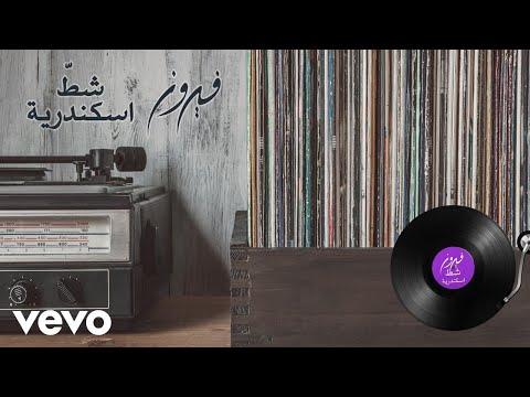 Fairuz فيروز - Chat Iskandaria (Lyric Video) شط إسكندرية