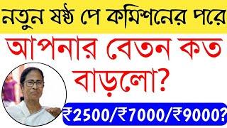 আপনার বেতন কত বাড়লো After West Bengal 6th Pay Commission Report | WB 6th Pay Commission Salary
