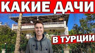 КАКИЕ ДАЧИ В ТУРЦИИ СКОЛЬКО СТОИТ ЛЕТНИЙ ДОМ На пенсию в Турцию Анталия