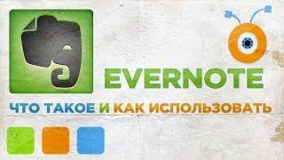 как установить Evernote и использовать Evernote для бизнеса