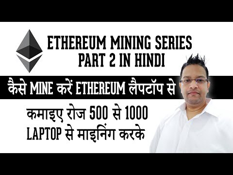 Ethereum Mining From LAPTOP.  How To Mine Ethereum At Ethermine.org Earn 500-100 Daily  PART-2 HINDI