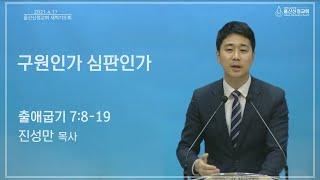 2021.4.17/울산신정교회 새벽기도회/구원인가 심판…
