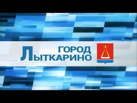 Новости от Нового Поколения и Лыткаринских Вестей Выпуск№1