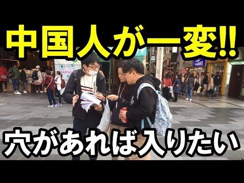 「日本人は皮肉を言ってるのかと…」中国人観光客が日本の良さを痛感したきっかけとは?【海外の反応】