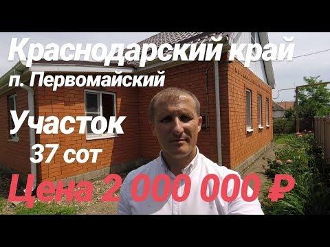 Продается Дом в Краснодарском крае / Цена 2 000 000 рублей