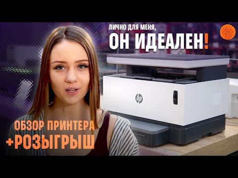 """Принтер HP Neverstop Laser 1200w: сколько """"ест"""" и чем """"кормить""""?"""