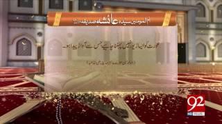 Quote of the day | Hazrat Ayesha Siddiqa Razi Allah Anha 12-06-2017 - 92NewsHDPlus