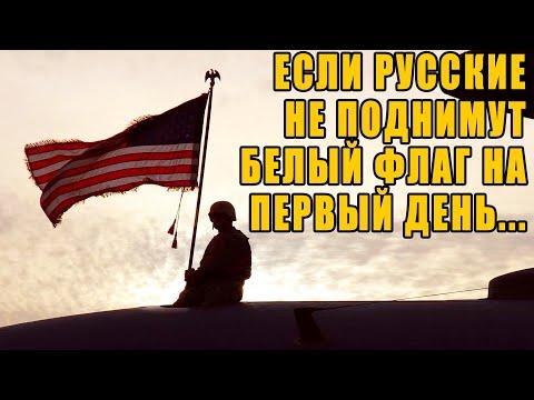 Если Россия не сдастся в первый день, то во второй сдадутся США