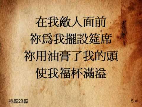 詩篇23篇- YouTube