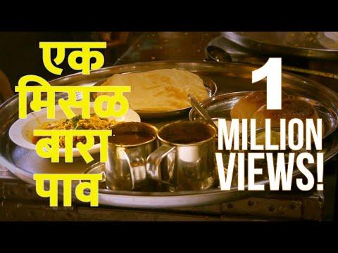Ek Misal Bara Paav - Full Video |  एक मिसळ बारा पाव - पूर्ण व्हिडिओ
