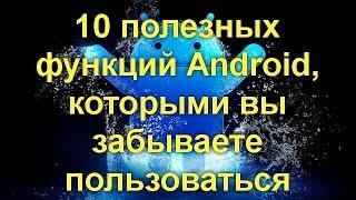 10 полезных функций Android, которыми вы забываете пользоваться