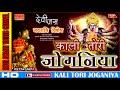 Download KALI TORI JOGANIYA  BHUPENDRA SAINI (SINGER) DIVYA BHAJAN PRESENTED MP3 song and Music Video
