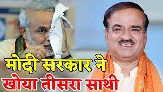 Modi सरकार ने खो दिया तीसरे साथी का साथ, देखें रिपोर्ट
