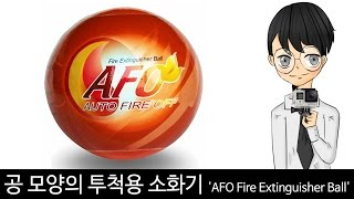 공 모양의 투척용 소화기 'AFO Fire Extinguisher Ball'-[스나이퍼 뉴스룸]