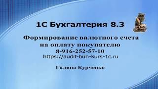 Формирование счета в валюте на оплату в 1С Бухгалтерия 8.3