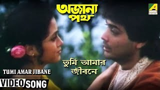 Tumi Amar Jibane   Dhusar Godhuli   Bengali Movie Song   Bappi Lahiri, Alka Yagnik