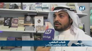 معرض الكتاب يحتضن كتبا تحكي بطولات أبناء الوطن