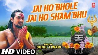 जय हो भोले जय हो शम्भू I Jai Ho Bhole Jai Ho Shambhu I SUNIL TIWARI I Latest Shiv Bhajan I HD Video