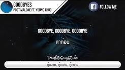 แปลเพลง Goodbyes - Post Malone ft. Young Thug