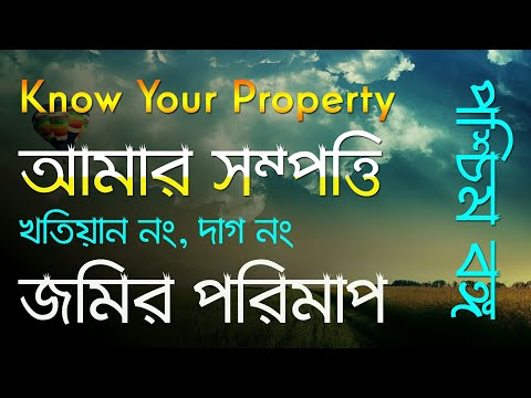 Land Reforms in West Bengal | Know Your Property | West Bengal