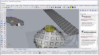 Как наложить узор из объектов на исходную поверхность в Rhino 5