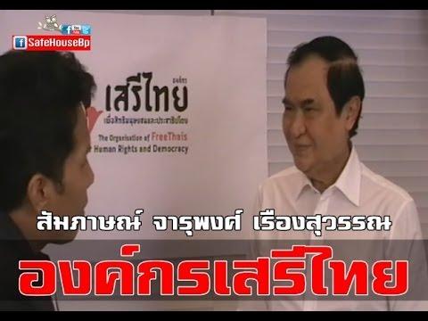 องค์กรเสรีไทย จารุพงศ์ สัมภาษณ์โดย จอม เพชรประดับ 25 มิถุนายน 2557