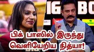 SHOCKING: Nithya Goes Out From Bigg Boss House! | Bigg Boss 2 Tamil