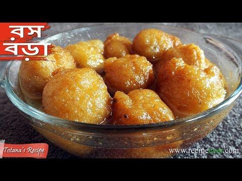 Rasbora Bengali Recipe | Sweet Pitha Recipe – Rosbora | Bengali Food Recipes