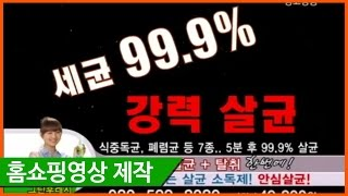 [홈쇼핑영상제작] [에벤에셀스튜디오] 장윤정의 그린후레…