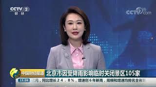 [中国财经报道]北京市因受降雨影响临时关闭景区105家| CCTV财经
