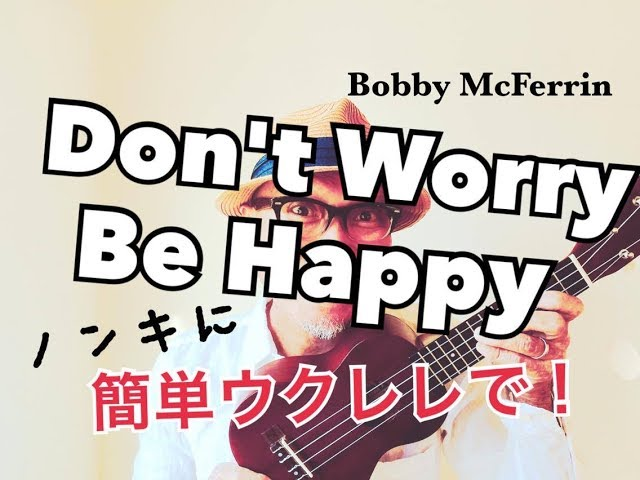 Don't Worry Be Happy / ウクレレ 超かんたん版【コード&レッスン付】GAZZLELE