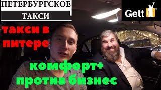 Комфорт+ против Бизнес,Яндекс такси KIA OPTIMA в такси