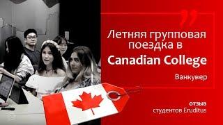 Отзыв студентов Eruditus о групповой поездке в Canadian Сollege, Ванкувер, 2016 промо(Летом 2016 группа из 10 школьников и руководителя отправилась на 4 недельную программу по изучению английског..., 2016-08-30T10:45:58.000Z)