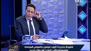 "شاهد.. وثائق تثبت تجنيد ""مرسي"" في الموساد"