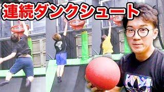 【バスケ×トランポリン】4人連続ダンクシュートチャレンジ!【室内アスレチック】