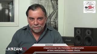 Συνέντευξη του υποψήφιου Περιφερειάρχη Δυτικής Μακεδονίας Στέφανου Πράσσου στο www.kozani.tv
