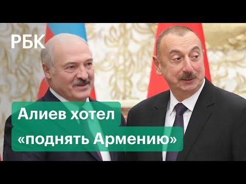 Лукашенко рассказал о планах Алиева на Армению и Нагорный Карабах еще до начала нового конфликта