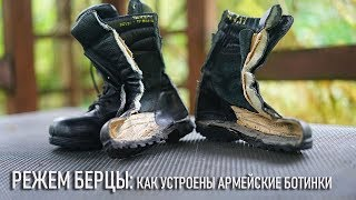 Пилим берцы: как устроены дешевые армейские ботинки?