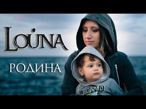 LOUNA - Родина / OFFICIAL VIDEO / 2017