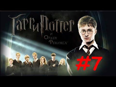 Гарри Поттер и Орден Феникса. Полное прохождение игры со всеми секретами ПК. Часть [7/12] HD