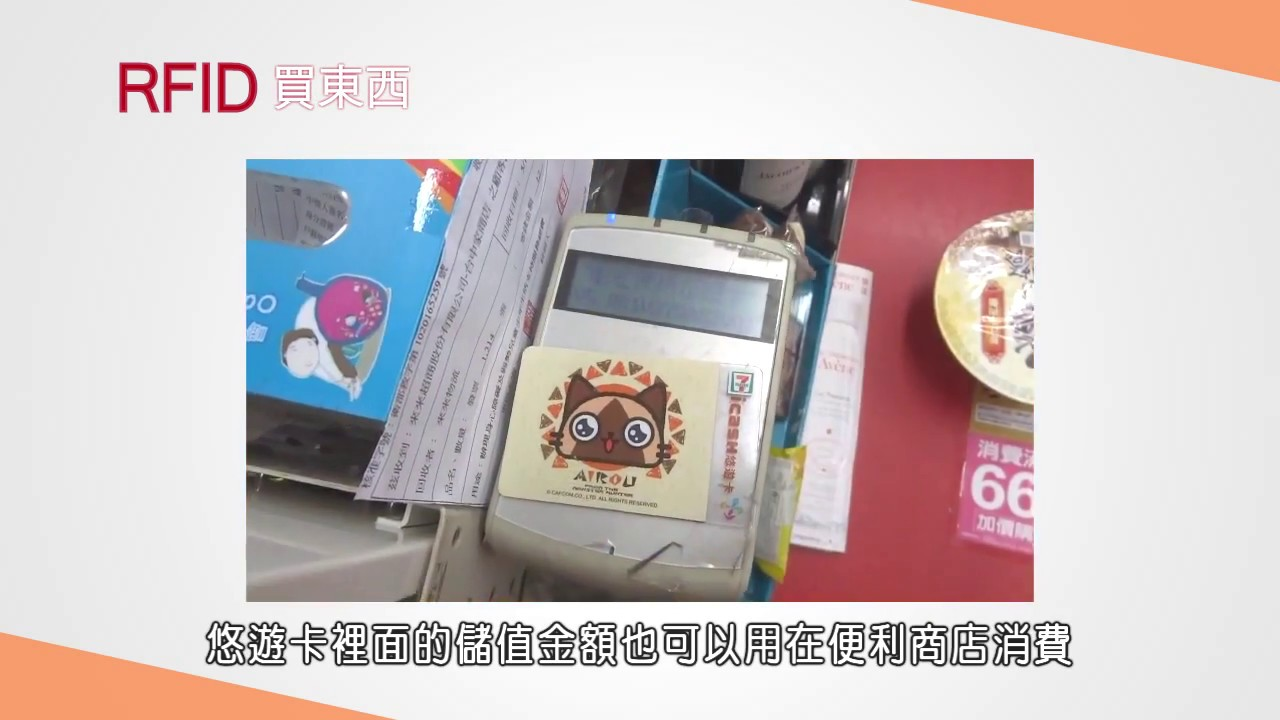 RFID與NFC在生活中的應用 - YouTube