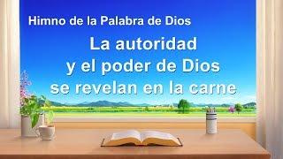 Canción cristiana | La autoridad y el poder de Dios se revelan en la carne