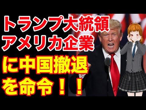 """""""米の「中国から撤退」命令""""的图片搜索结果"""