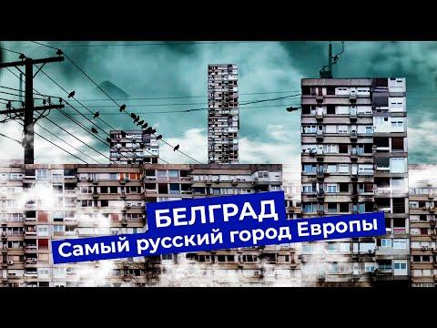 Белград: как пережить диктатуры, социализм, бомбардировки и сохранить душу - Видео онлайн
