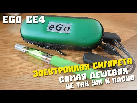 #166 Обзор посылки с Китая, самая дешевая электронная сигарета eGo CE4