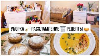 МОТИВАЦИЯ НА УБОРКУ Расхламление Кексы и Тыквенный Суп