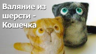 Валяние из шерсти Кот, видео мастер-класс